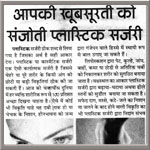 Media Coverage for Dr. charu sharma